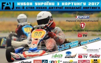 Открытый Кубок Украины по картингу